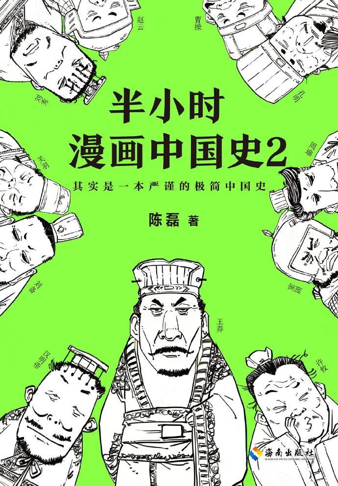 《半小時漫畫中國史2》  陳磊   txt+mobi+epub+pdf電子書下載