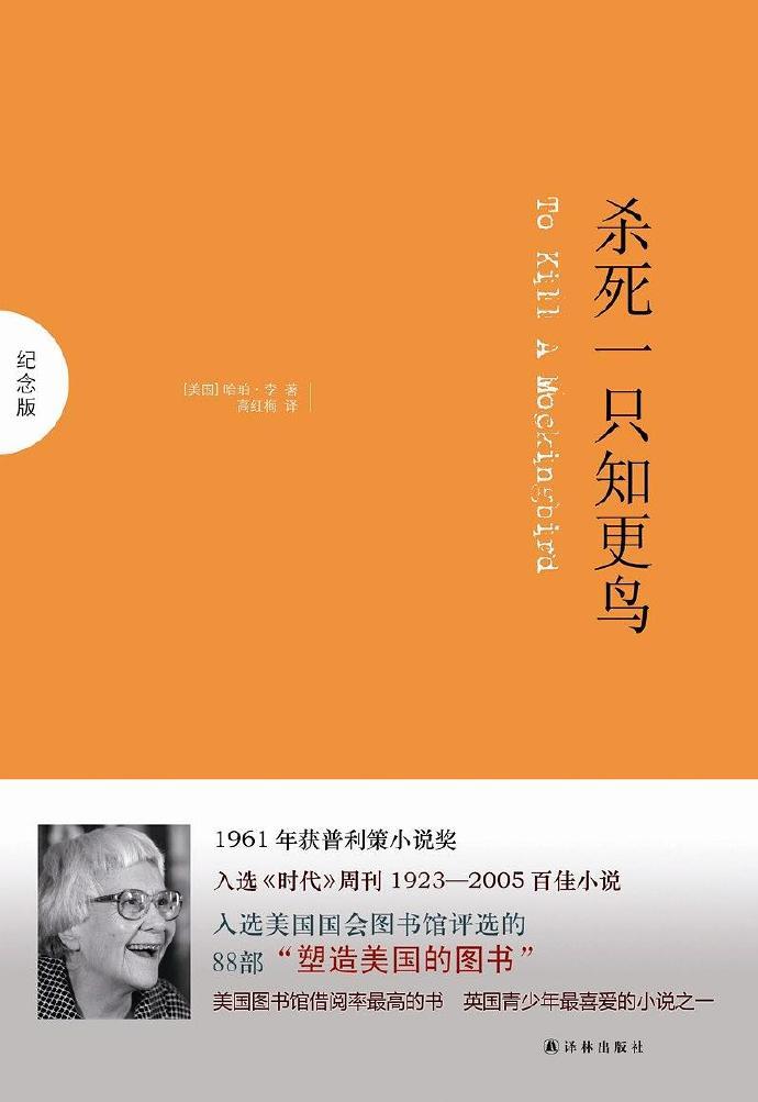 《殺死一只知更鳥》  哈珀·李   txt+mobi+epub+pdf電子書下載