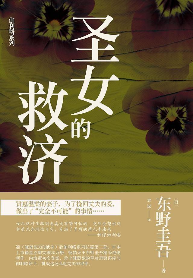 《圣女的救濟》   東野圭吾推理系列小說   txt+mobi+epub+pdf電子書下載