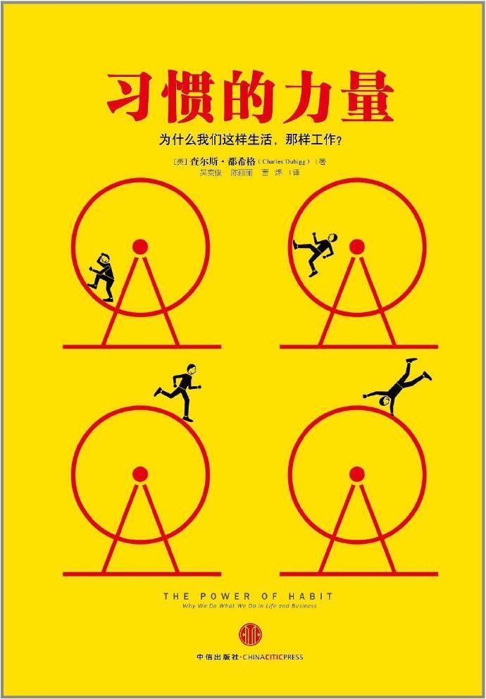 《習慣的力量》 查爾斯·杜希格   txt+mobi+epub+pdf電子書下載