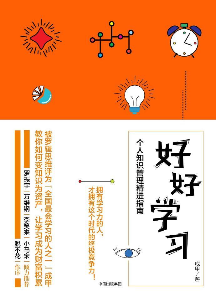 《好好學習:個人知識管理精進指南》   成甲   txt+mobi+epub+pdf電子書下載
