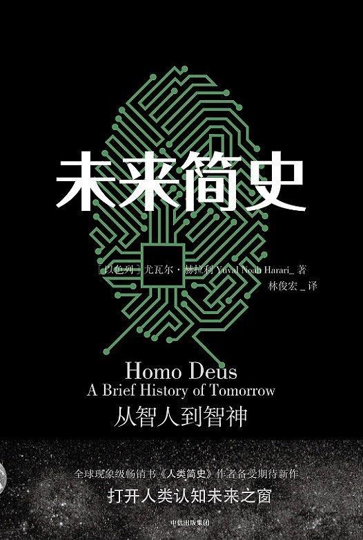 《未來簡史》   尤瓦爾·赫拉利   txt+mobi+epub+pdf電子書下載
