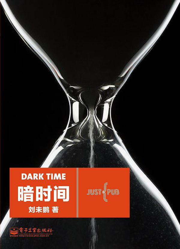《暗時間》   劉未鵬    txt+mobi+epub+pdf電子書下載