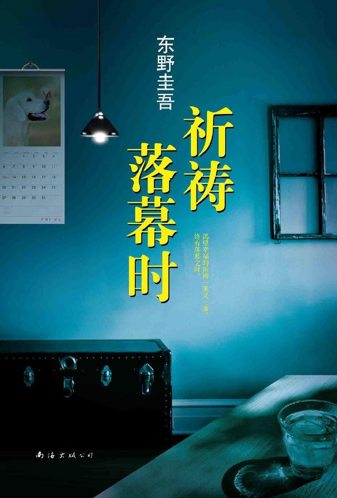 《祈禱落幕時》 東野圭吾推理系列小說   txt+mobi+epub+pdf電子書下載