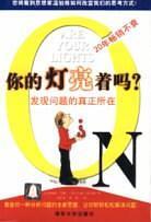 《你的燈亮著嗎?:發現問題的真正所在》   唐納德?高斯   txt+mobi+epub+pdf電子書下載