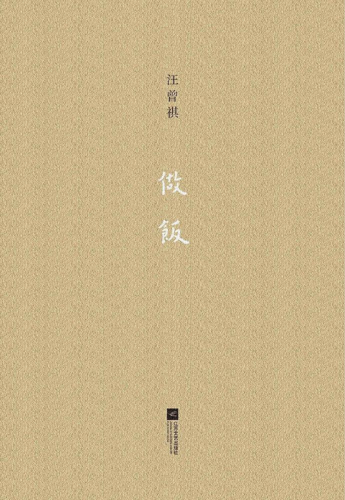《做飯》   汪曾祺作品   txt+mobi+epub+pdf電子書下載