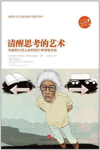 《清醒思考的藝術》   羅爾夫·多貝里   txt+mobi+epub+pdf電子書下載