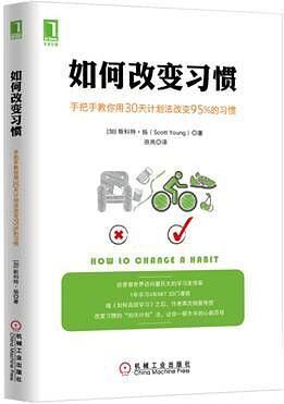 《如何改變習慣:手把手教你用30天計劃法改變95%的習慣》   斯科特·揚   txt+mobi+epub+pdf電子書下載