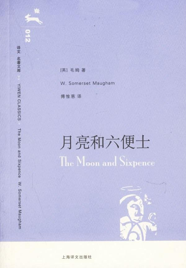 《月亮和六便士》   毛姆    txt+mobi+epub+pdf電子書下載