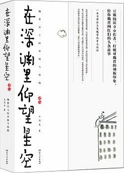 《在深淵里仰望星空:魏晉名士的卑微與驕傲》   北溟魚   txt+mobi+epub+pdf電子書下載