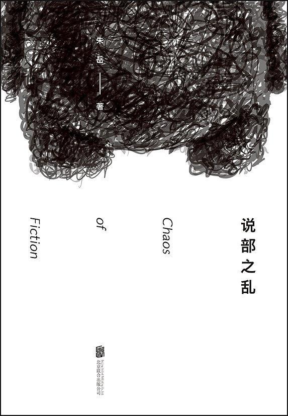 《說部之亂》   朱岳   txt+mobi+epub+pdf電子書下載