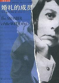 《婚禮的成員》   卡森·麥卡勒斯   txt+mobi+epub+pdf電子書下載