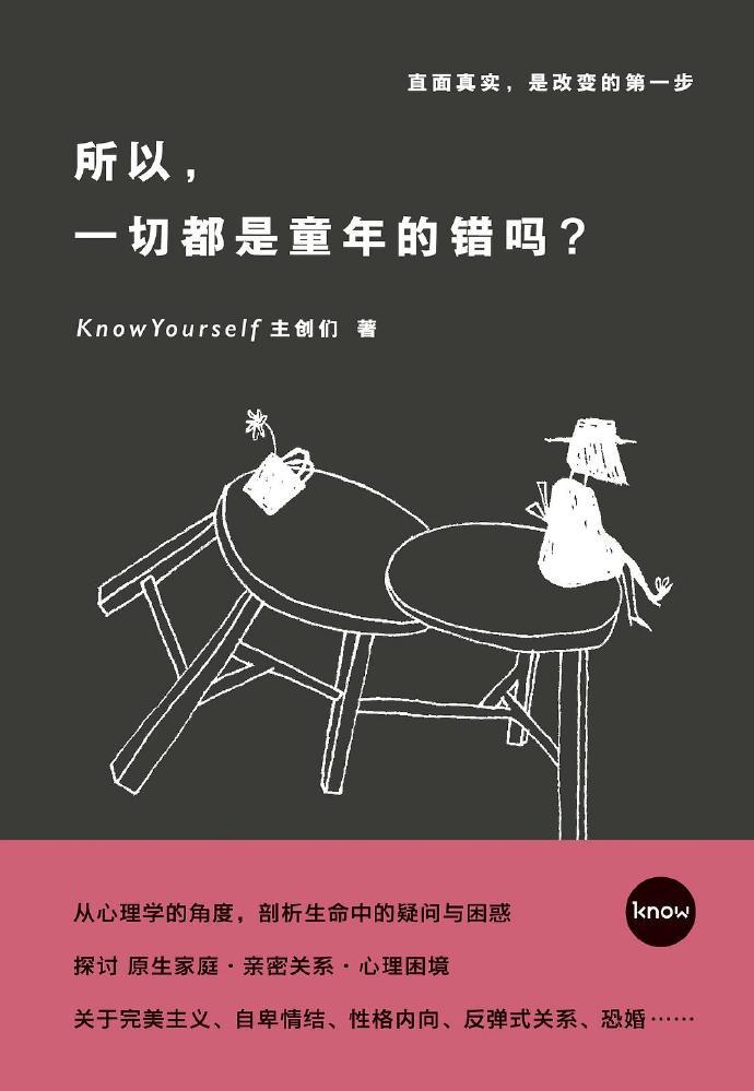 《所以,一切都是童年的錯嗎?》   KnowYourself主創們   txt+mobi+epub+pdf電子書下載