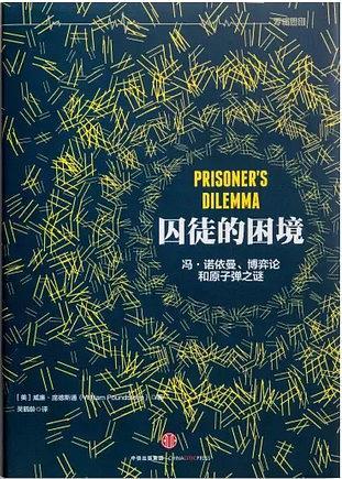 《囚徒的困境》   龐德斯通   txt+mobi+epub+pdf電子書下載