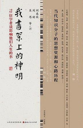 《我書架上的神明》   劉慈欣作品   txt+mobi+epub+pdf電子書下載