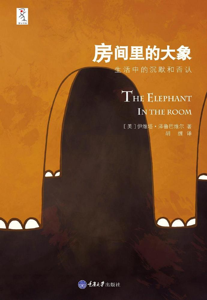 《房間里的大象:生活中的沉默和否認》   伊維塔·澤魯巴維爾   txt+mobi+epub+pdf電子書下載