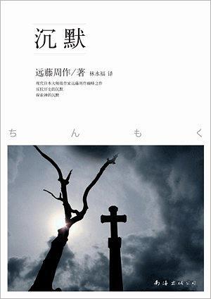《沉默》   遠藤周作   txt+mobi+epub+pdf電子書下載