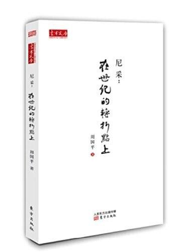 《尼采在世紀的轉折點上》   周國平作品   txt+mobi+epub+pdf電子書下載