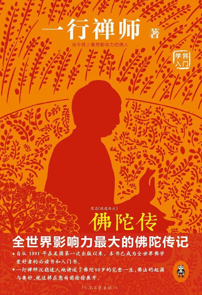 《佛陀傳》   一行禪師    txt+mobi+epub+pdf電子書下載