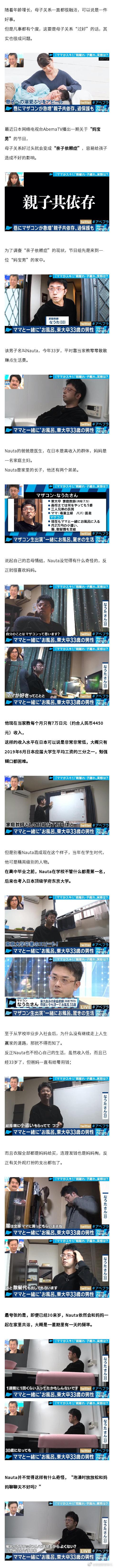 """33岁东京大学毕业男还和母亲一起泡澡,日本节目最近探讨起日益增多的""""妈宝男""""话题 涨姿势 第1张"""