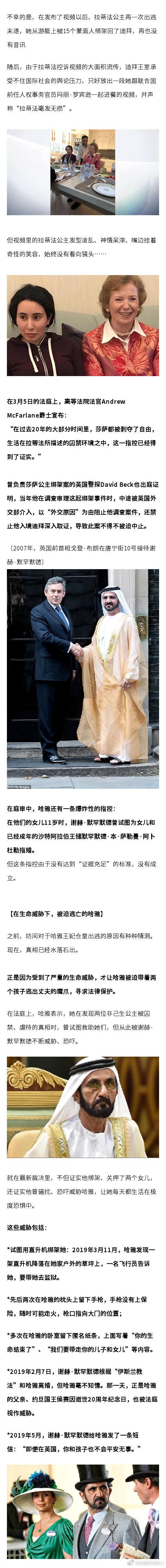 迪拜王妃带2.6亿跑路2020最新消息,事情果然没有这样简单 liuliushe.net六六社 第3张