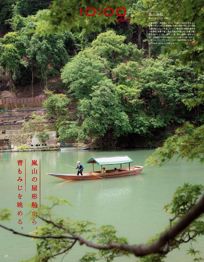 夏季的京都
