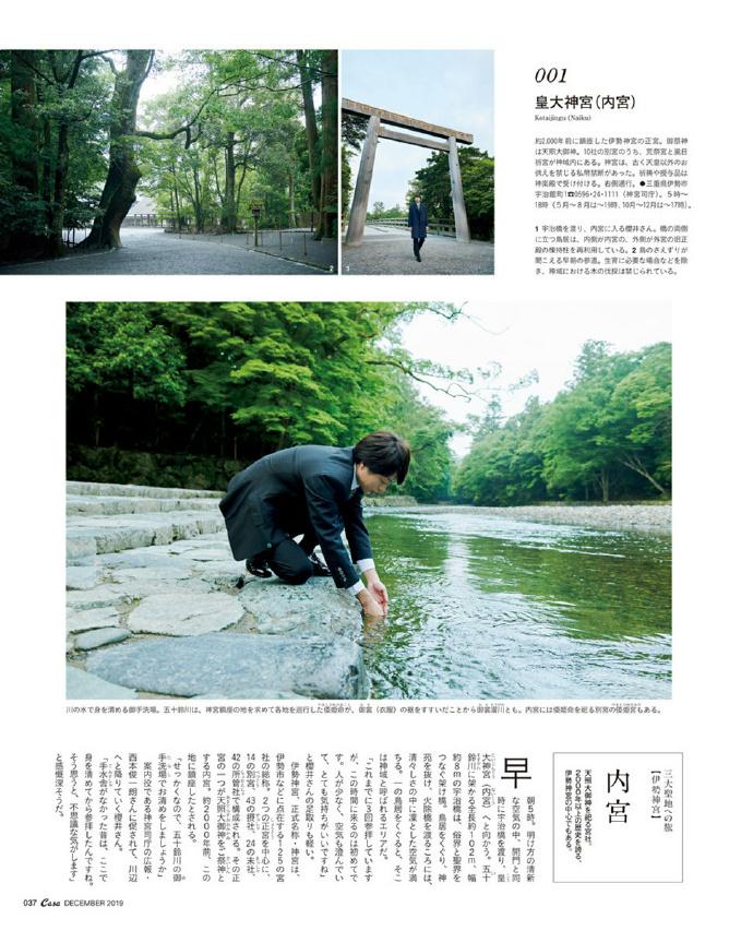 跟樱井翔一起游览日本圣地