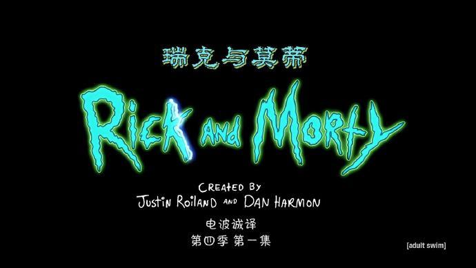 【电波字幕组】瑞克和莫蒂第四季什么时候播?瑞克和莫蒂第四季全集在线看(持续更新)-四斋社