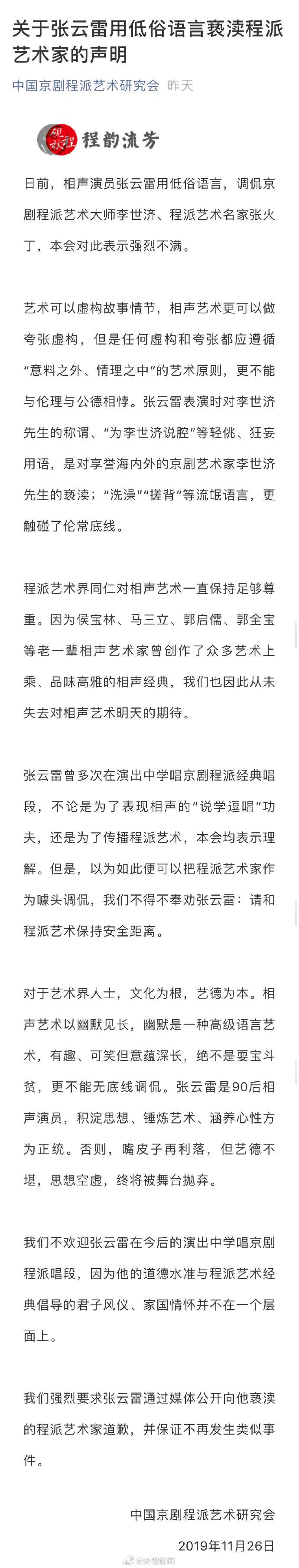 京剧程派反击张云雷 涨姿势 第1张