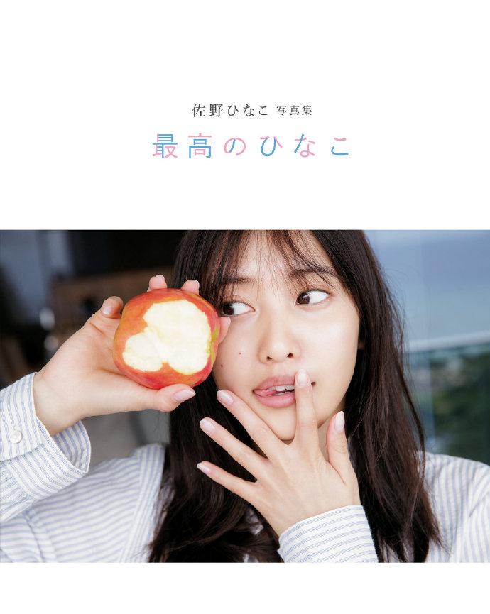 【精选写真书】最棒的女孩佐野雏子写真集 美女写真 热图4