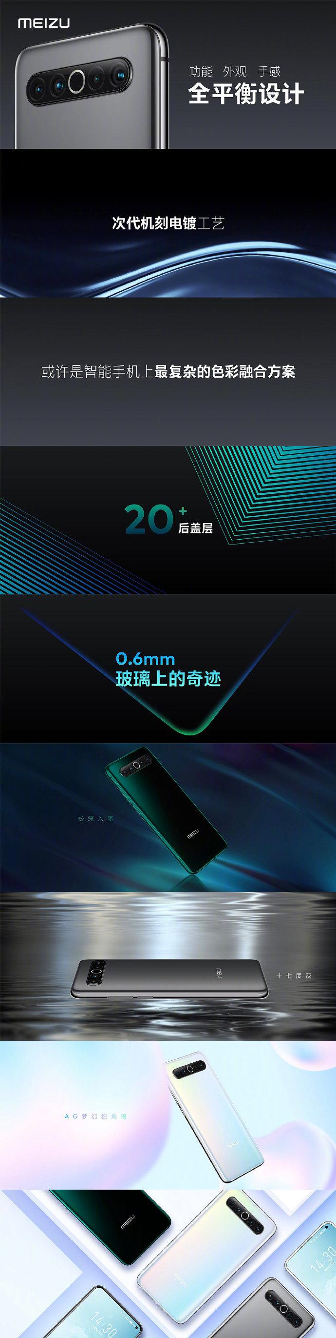 魅族17采用全平衡设计+次代机刻电镀工艺-玩懂手机网 - 玩懂手机第一手的手机资讯网(www.wdshouji.com)
