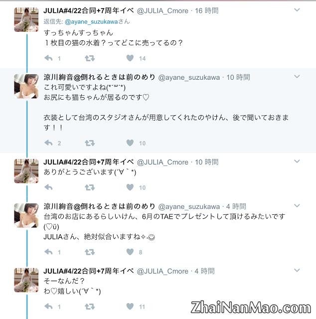凉川绚音白色猫剪影内衣鉴赏~