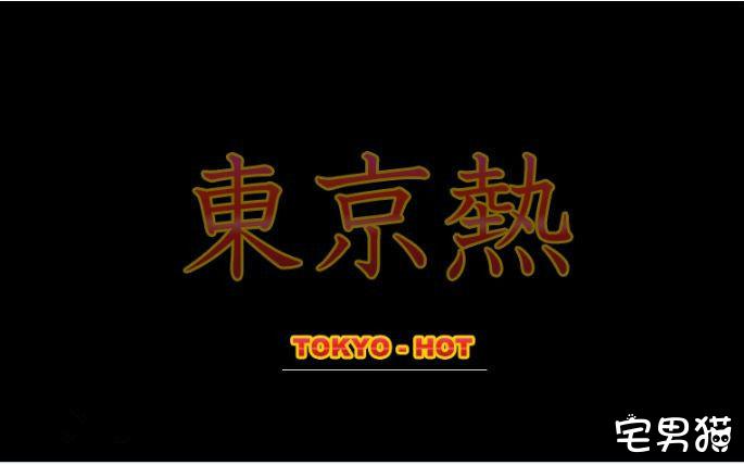 日本东京热为什么会有人肯去拍?