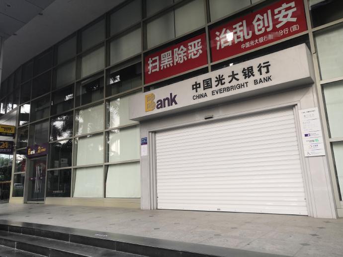 《光大银行网上银行收取西联汇款第一桶金》