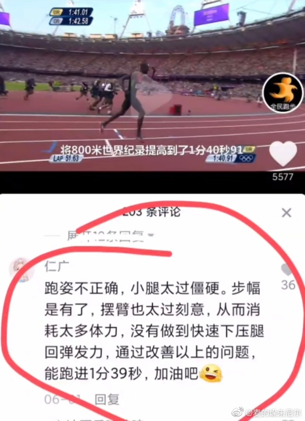 日刊:你是如何看待黑龙江3分30秒温酒斩华雄事件的? liuliushe.net六六社 第11张