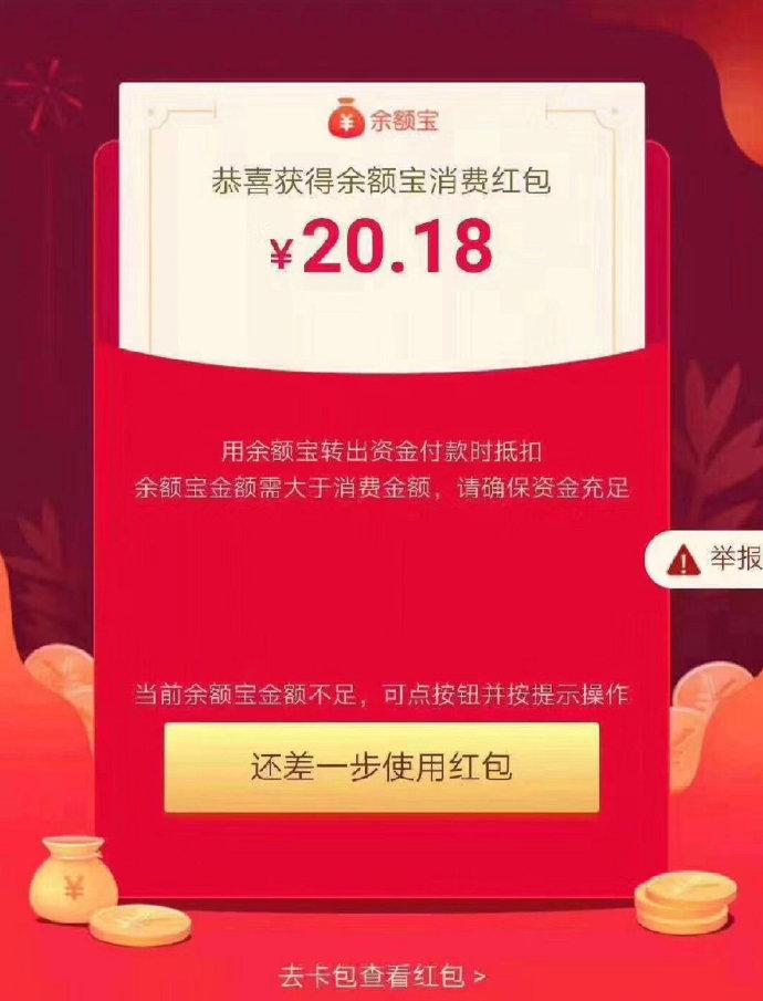 疯狂加倍:支付宝红包12月锦鲤【瓜分15亿!15亿!15亿!】
