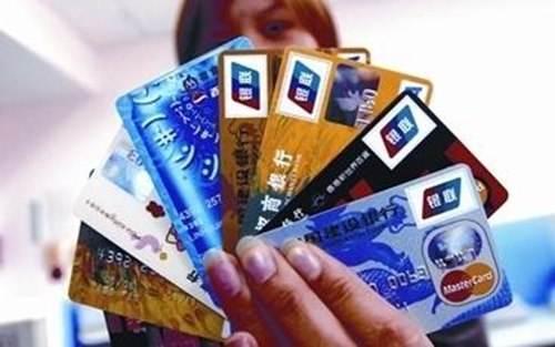 2018年前10月信用卡申请量超1亿 近三成用户有逾期行为