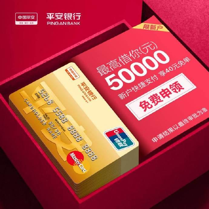 平安银行:平安信用卡流通卡量突破5000万张