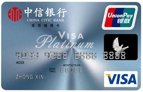 中信银行真的恶心到我了,办理中信信用卡需谨慎