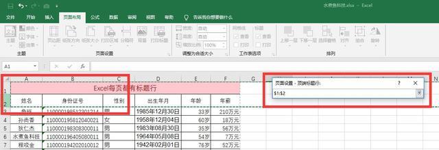 Excel技巧,让打印的每一页都有随意设置的表头