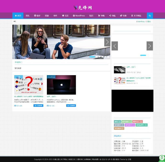 先锋网丨一个要做互联网的先锋网站