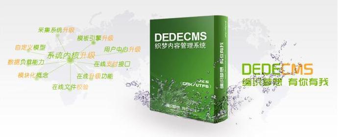 织梦cms丨织梦(dede)cms 后台登陆密码找回教程