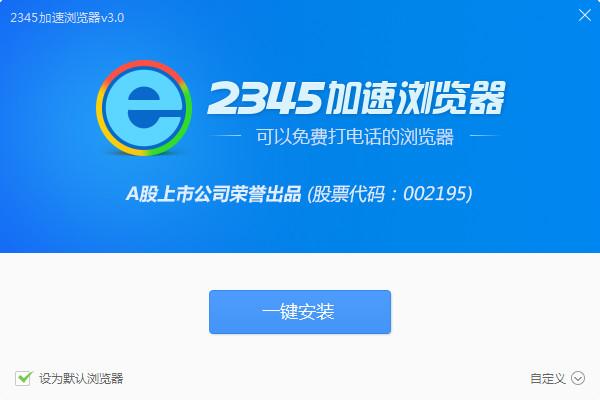 2345浏览器 - 2345加速浏览器正式版_2345浏览器官方下载