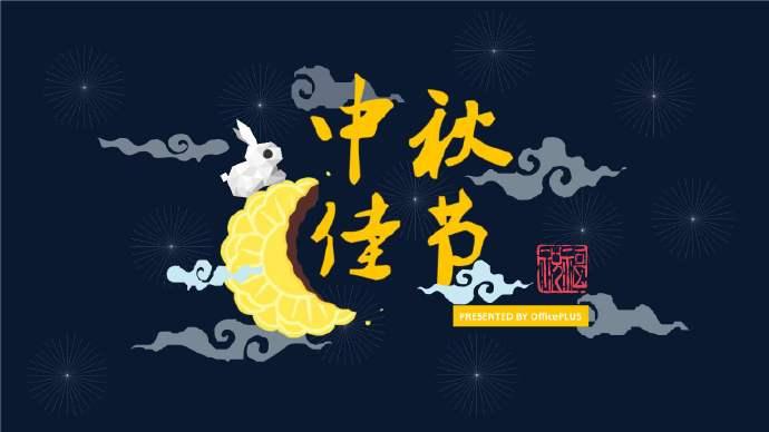 中秋节丨中秋节是几月几日_2019年中秋节放假表_中秋节快乐