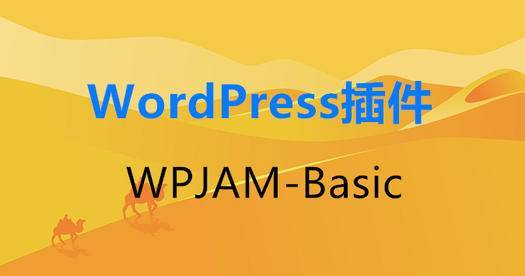 WordPress使用WPJAM-Basic设置CDN后图片不显示的解决办法