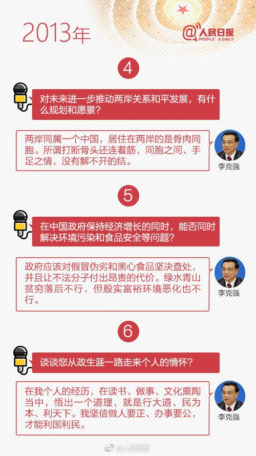 国务院总理答中外记者问 微博热搜 图5