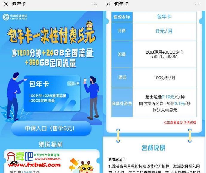 中国移动包年卡5元申请地址 1年免月租送通话流量
