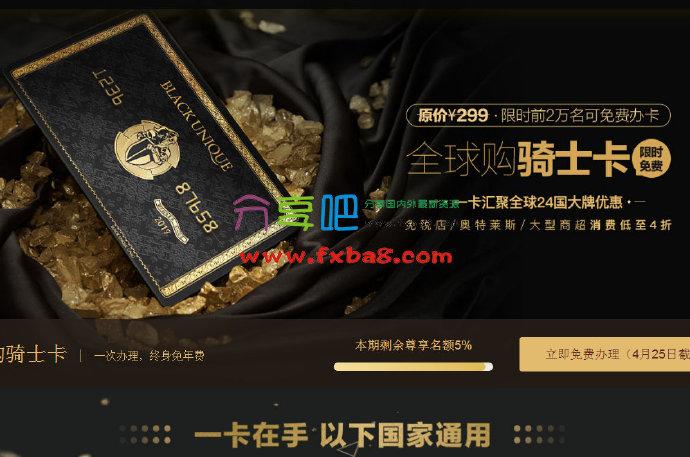 免费申请全球购骑士卡,24国购物打折