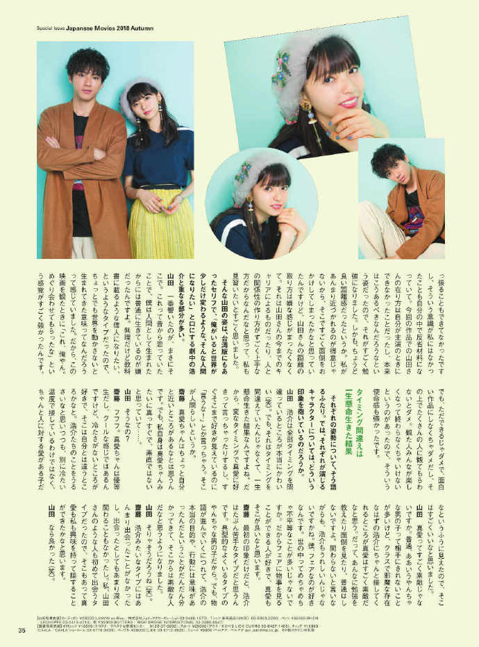 Weekly Playboy 2018年第四十二期