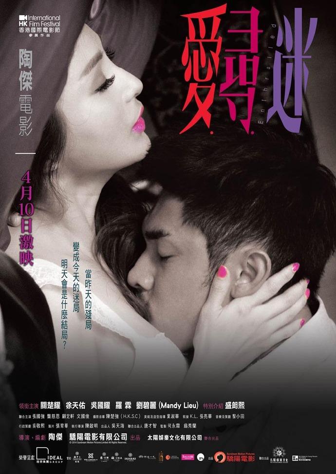 2014爱情剧情《爱寻迷》720p.国粤双语.BD中字